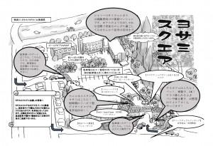 ヨサミ地図